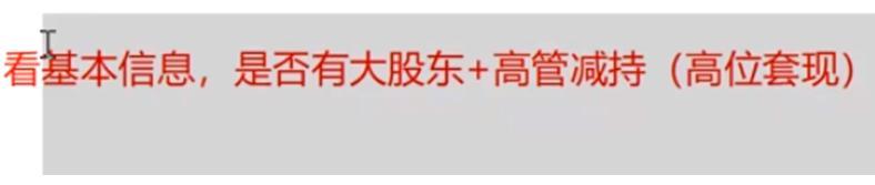 刘老师的加餐课《股票分析模板》视频回放