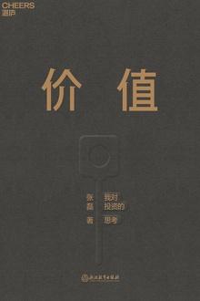 张磊《价值 》电子书.pdf