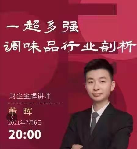 董晖老师加餐《调味品行业分析》视频回放2021.07.06