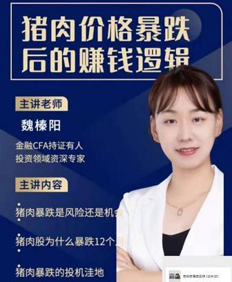 魏臻阳老师加餐视频《猪肉价格暴跌》视频回放2021.07.17