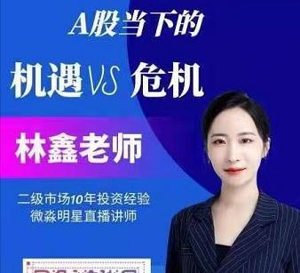 林鑫老师加餐视频《A股当下的机遇与危机》视频回放2021.07.18