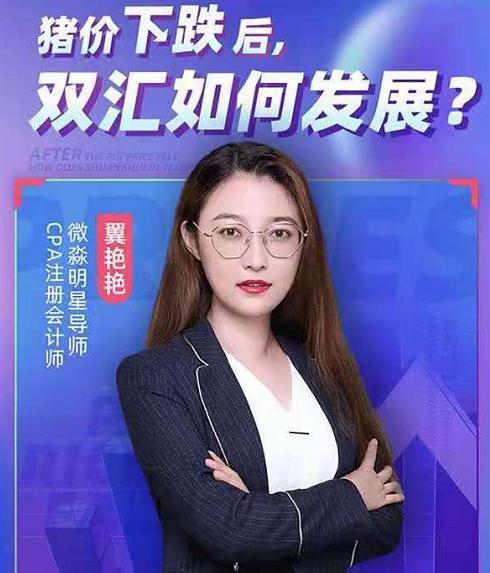 翼艳艳老师加餐《猪价下跌后,双汇如何发展?》视频回放2021.07.29